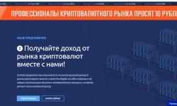 Cornest: специалисты цифровых валют на рынке требуют 10 рублей