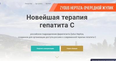 Zydus Heptiza: мошеннические сайты, которым нельзя верить!