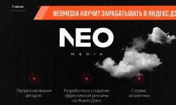 Заработать в Яндекс Дзен с помощью NeoMedia: реальность или пустые обещания?