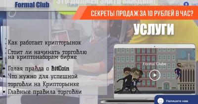 Formal Clube – компания, которая научит вас секретам продаж за 10 рублей в час
