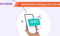 PaySend: простые и быстрые международные денежные переводы