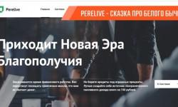Perelive – новая сказка, обещающая высокий доход