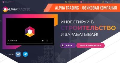 Alpha Trading – мошенническая компания с подставным директором