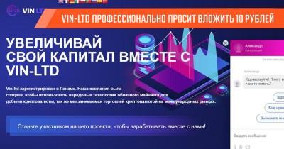 VIN-LTD предлагает посетителям вложить 10 рублей