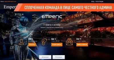 Emperic – новый способ заработка в интернете или очередной обман?