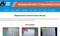 Медицинский спирт от московских злоумышленников