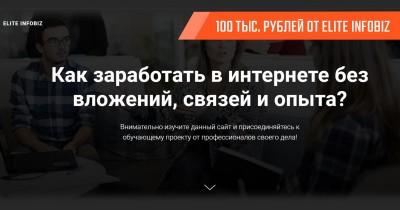 Elite Infobiz – доход от 100 тыс. рублей в месяц!