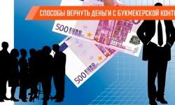 Как вернуть деньги у букмекерских контор?