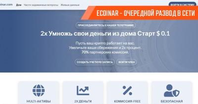 Ecoinar – мгновенное умножение средств на 2, 4 и даже 9