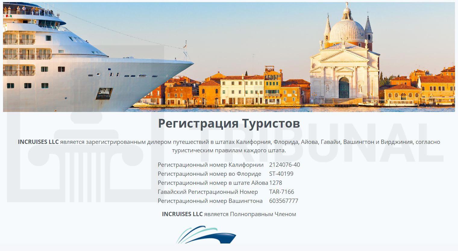 Регистрация туристов