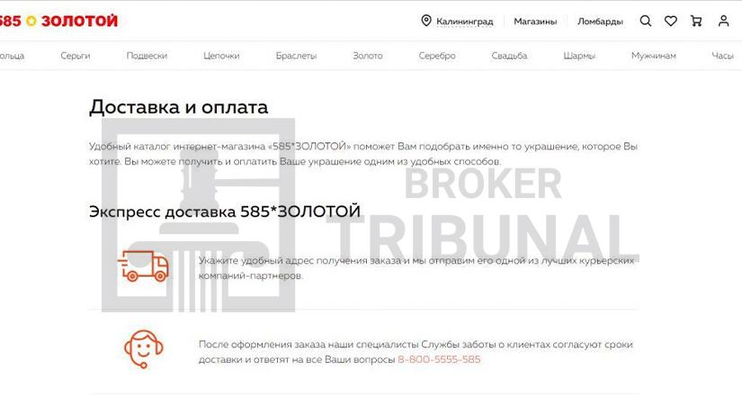 формы оплаты на сайте проекта нет, есть отсылка в раздел «Как купить»