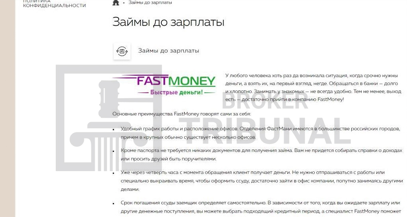 В основном меню сайта есть пункт «Займы»