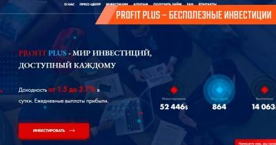 Profit Plus – бесполезные инвестиции в пустышку!
