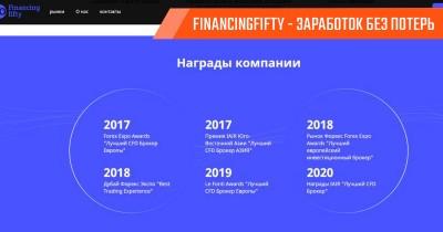 Financingfifty – подари депозит жуликам!