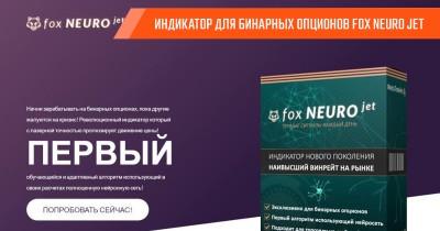 Fox Neuro Jet – индикатор для опционов от разработчиков-ноунеймов!