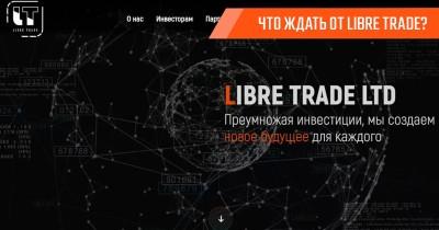 Libre Trade и Eurasian Capital – хайпы-близнецы!