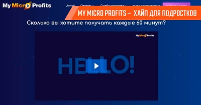 My Micro Profits – классический хайп для простаков
