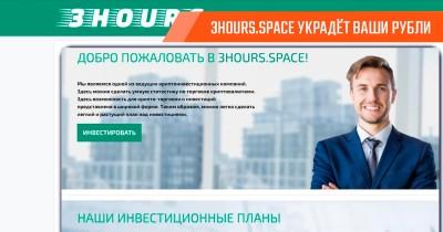 Ведущая криптокомпания 3HOURS.SPACE уведёт ваши рубли
