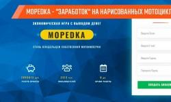 Mopedka – выдуманный доход на мотоциклах
