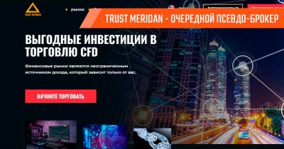 Trust Meridan – мошеннический брокер с фейковой лицензией