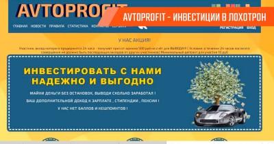 AvtoPROFIT – «выгодный» майнинг рублей