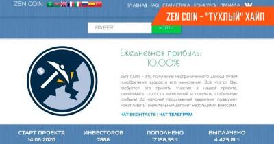 Zen Coin – новый хайп, которому нельзя доверять!