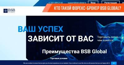 BSB Global – честный форекс-брокер или очередной обман?