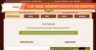 Plant Bonus – честная экономическая игра или обман?