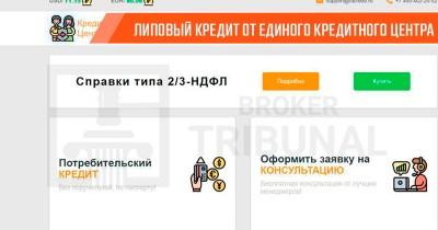 Единый Кредитный Центр – помощь в оформлении фейковых кредитов!