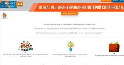 Ultra Lvl – хайп-проект, где можно потерять все!