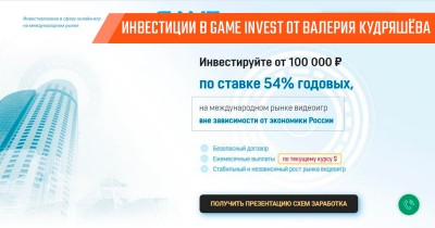 Game Invest – инвестиции от Валерия Кудряшева