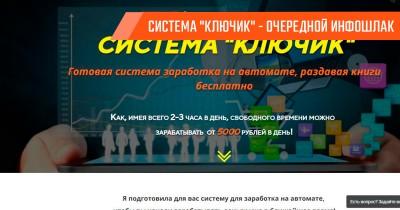 Курс «Ключик» от Ольги Тустановской – новый информационный мусор!