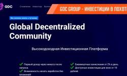 GDC Group – инвестиции в карман мошенников!