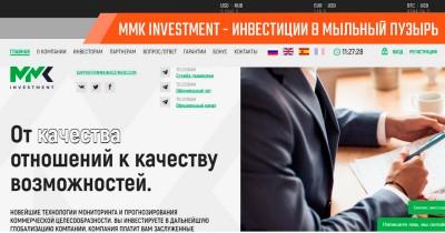 MMK Investment – честные инвестиции или обман?