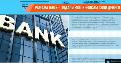 Pamara Bank – фейковый банк, который оставит без денег!