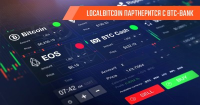 Btc-Bank.io: Биржа LocalBitcoin заключила контракт с проектом Btc-Bank