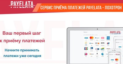Payelata – мошенническая платформа приема платежей!