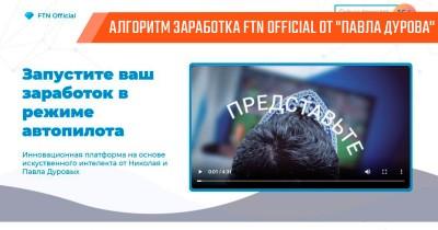 FTN Official – бренд аферистов, использующих имя Павла Дурова!