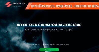 Tradeprices – партнерская сеть аферистов!