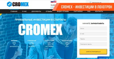 Фейковые инвестиции от Cromex