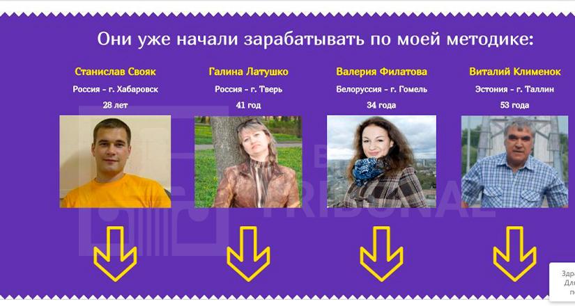 фотографии различных людей, которых злоумышленники выдали за своих клиентов