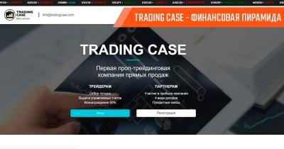 Trading Case – сплошной обман от мошенников!