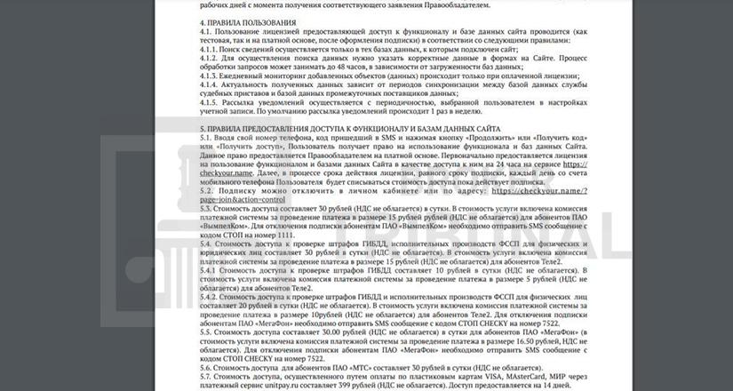 Пользовательское соглашение