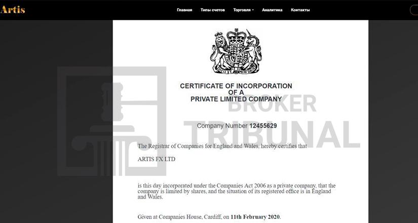 свидетельство о государственной регистрации предприятия