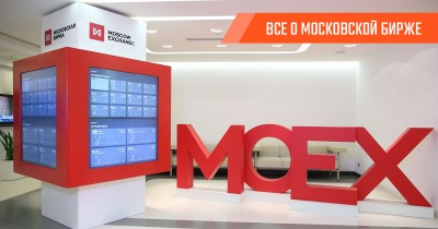 Самый полный обзор рынков и услуг Московской Биржи