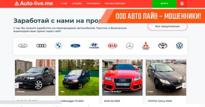 ООО Авто Лайв – мошенники!