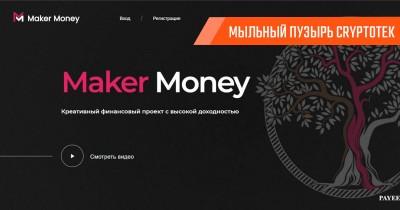 Липовый сервис Maker Money – незаконнорожденное дитя Cryptotek