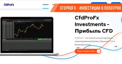CfdProFx Investments – очередная компания мошенников