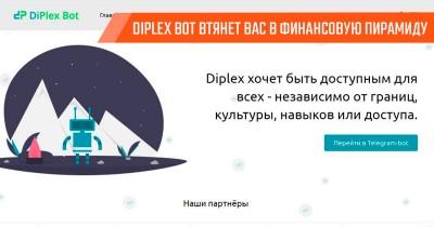 Телеграм-бот Diplex Bot – прямой путь в финансовую пирамиду