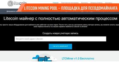 Псевдомайнинг от Litecoin Mining Pool